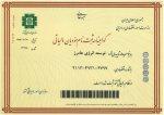 گواهینامه ثبت نام مودی مالیاتی