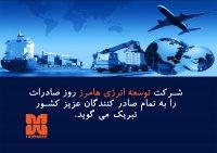تبریک روز صادرات